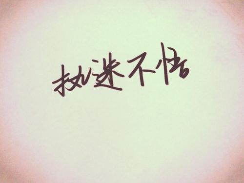 抖音热歌 执迷不悟 (DJ版伴奏)