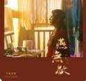 《燕无歇》伴奏 蒋雪儿 原版和声伴奏 无损音乐MP3