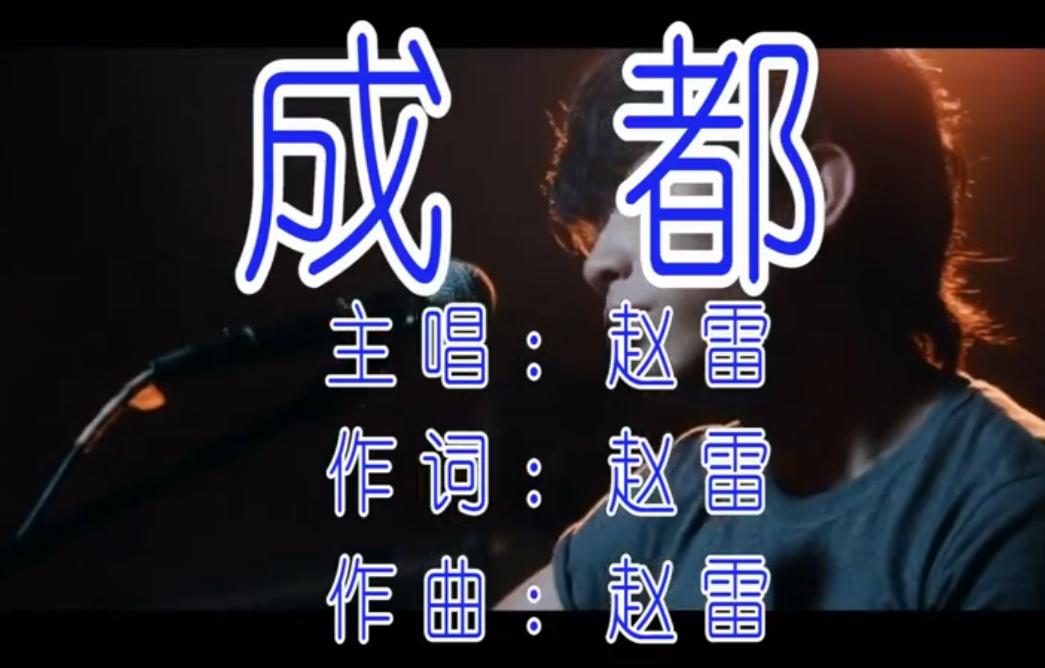 赵雷 - 成都 KTV伴奏