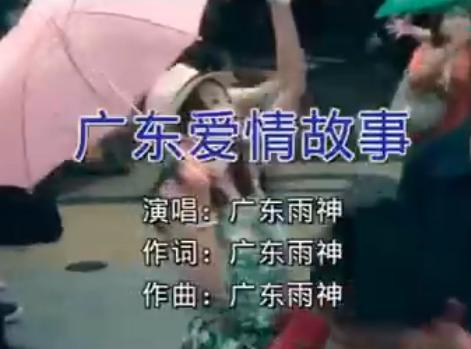 广东爱情故事(ktv伴奏)