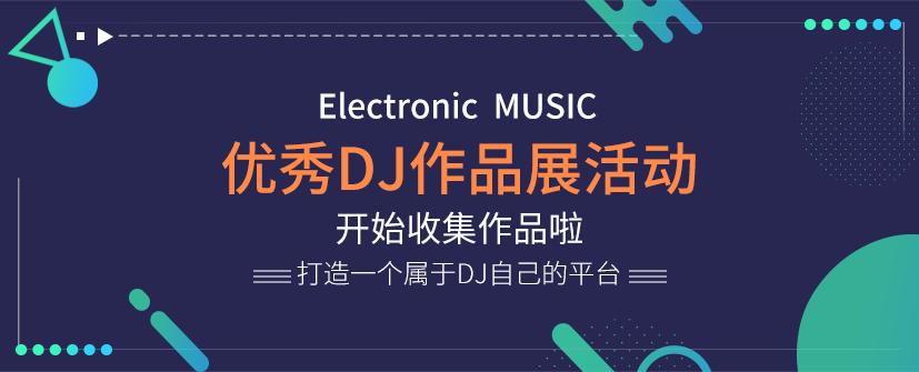 DJ优秀作品展打赏活动